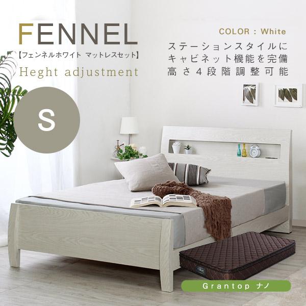送料無料 FENNEL【フェンネルホワイト 】 グラントップナノセット Sサイズ