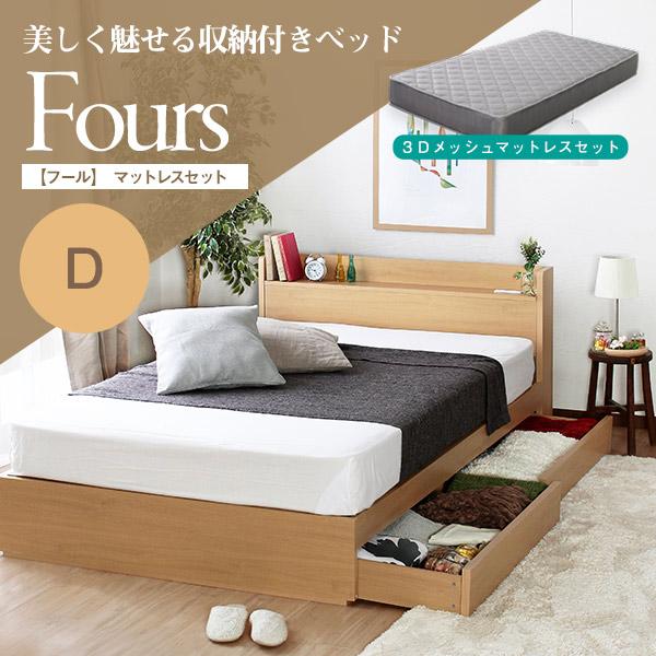 送料無料 Fours【フール】 3Dメッシュマットレスセット Dサイズ