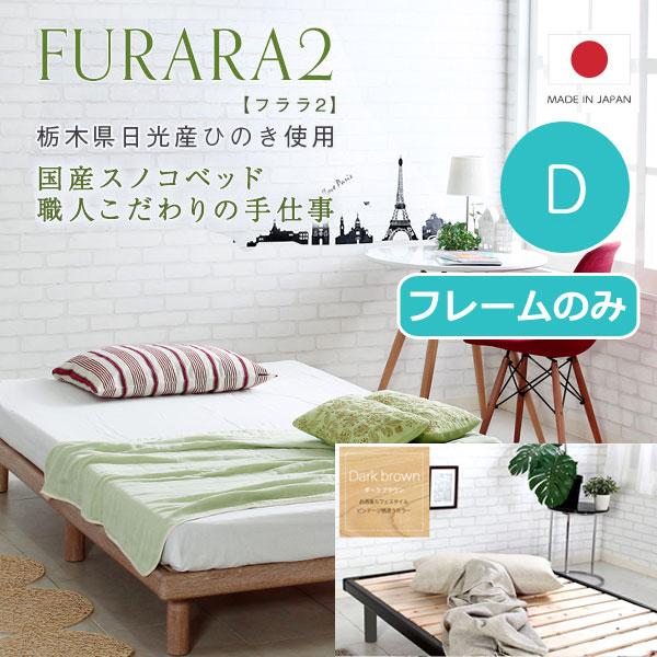 送料無料 Furara2 フララ2 - フレームのみ ダークブラウン ダブル