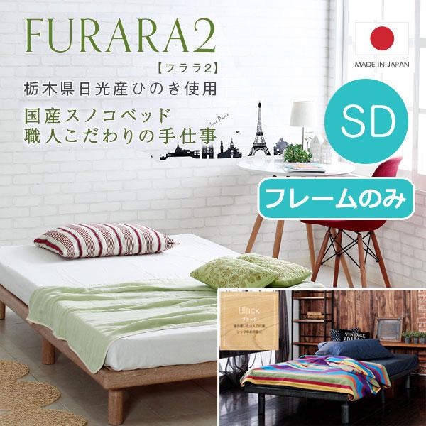送料無料 Furara2 フララ2 - フレームのみ ブラック セミダブル