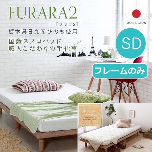 送料無料 Furara2 フララ2 - フレームのみ ナチュラル セミダブル