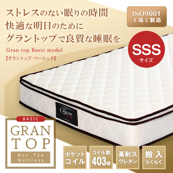 送料無料 Gran top グラントップマットレス ベーシックタイプ スモールセミシングル SSSサイズ マットレス単品 高耐久ウレタン ベッド用マット rim1202-sss80