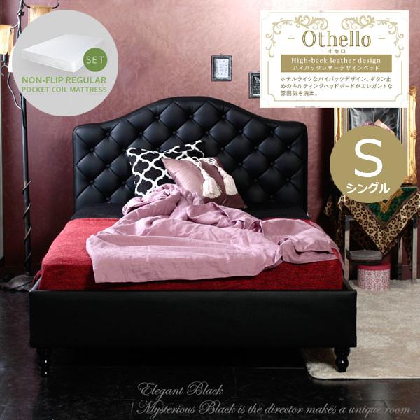 送料無料 ハイバックレザーデザインベッド シングル Othello オセロ (マットレスセット) ノンフリップレギュラーセット ブラック Sサイズ ハイバック キルティングヘッドボード ベッド ベット エレガント すのこベット すのこベッド カビ対策 頑丈 jxb4021pv-bk-st06-s