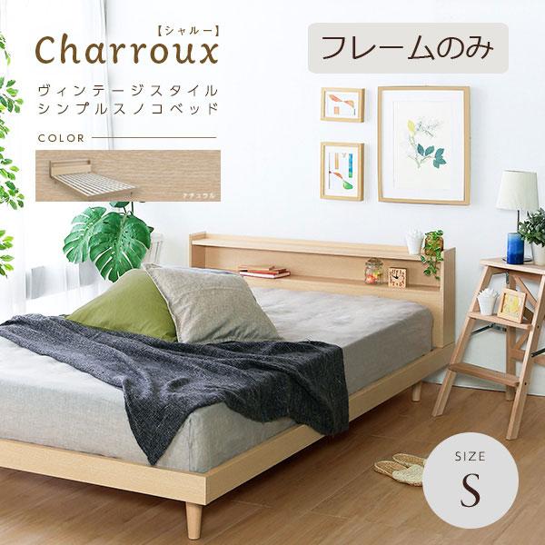 送料無料 ベッド すのこ シングル Charroux シャルー ベッドフレームのみ ナチュラル シングルサイズ べット すのこベッド すのこべット 棚付き ベッド下収納 頑丈 アンティーク風 脚付きベッド 宮付ベッド 木製ベッド スノコ すのこ板 シンプル 一人暮らし jxb4252-s