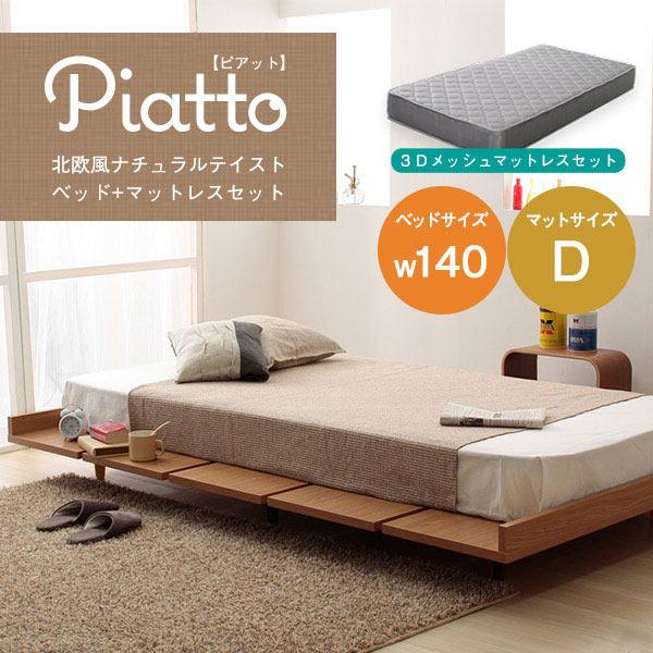 送料無料 Piatto【ピアット】3Dメッシュマットレスシリーズ 3Dメッシュマットレスセット 140+D140 r-si-203510140-140-ripk1401gy-d