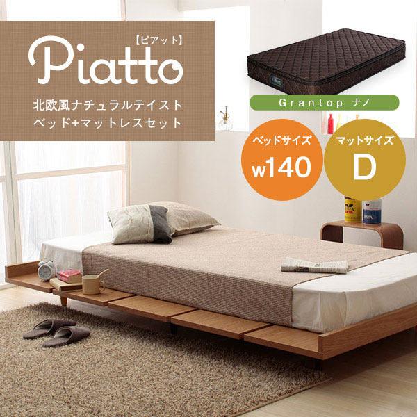 送料無料 Piatto【ピアット】3Dメッシュマットレスシリーズ グラントップナノセット 140+D140 r-si-203510140-140-rim1223-d
