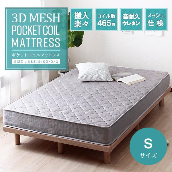 送料無料 3Dメッシュ ポケットコイルマットレス シングル Sサイズ マットレス単品 高耐久ウレタン メッシュ仕様 ベッド用マット グレー ripk1401gy-s