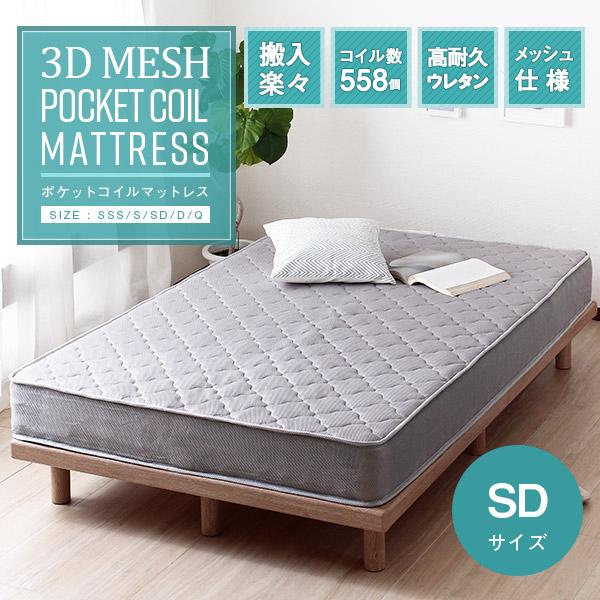 送料無料 3Dメッシュ ポケットコイルマットレス セミダブル SDサイズ マットレス単品 高耐久ウレタン メッシュ仕様 ベッド用マット グレー ripk1401gy-sd