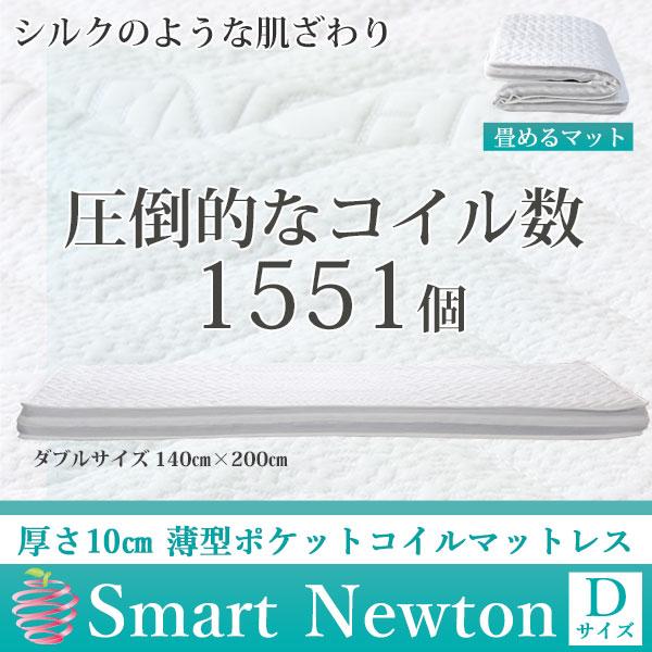 送料無料 折りたためるポケットコイルマットレス ダブルサイズ 140cm×200cm Smart Newton スマートニュートン 洗える ダブル マットレス マット 布団 敷きパット ダブル 140cm