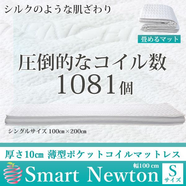 送料無料 折りたためるポケットコイルマットレス シングルサイズ 100cm×200cm Smart Newton スマートニュートン 洗える シングル マットレス マット 布団 敷きパット シングル 100cm