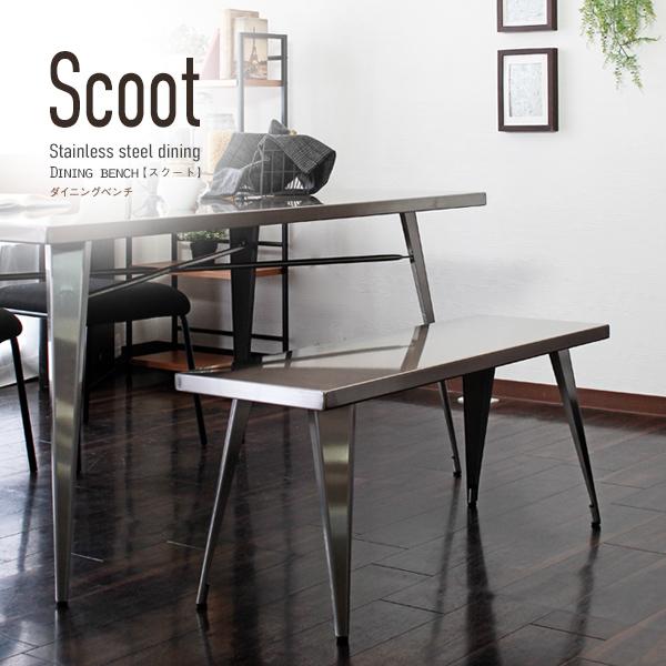 送料無料 ダイニングベンチ 単品Scoot (スクート) ベンチ ダイニングベンチチェアー ダイニングチェアー 椅子 いす イス チェア 木製 2人掛け 二人がけ 長椅子 腰掛け 長いす 長イス ベンチチェア ベンチチェアー scoot-b