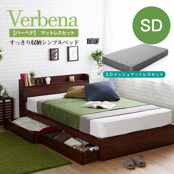 送料無料 Verbena【バーベナ】 3Dメッシュマットレスセット SDサイズ