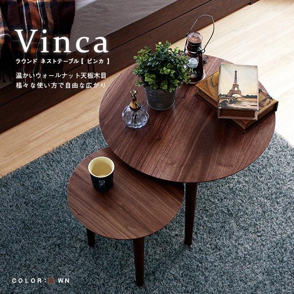 送料無料 Vinca【ビンカ】ラウンド ネストテーブル ネストテーブル ブラウン r-si-vinca