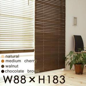 送料無料 木製 ブラインドカーテン MOKUBE もくべ 幅88 丈183 おしゃれ カーテン ブラインド ウッド ウッドブラインド 木製ブラインド 目隠しカーテン インテリア 木製カーテン 木 幅88 高さ183 ウォールナット ブラウン ナチュラル 北欧 人気 一人暮らし 040100772