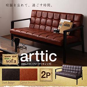 送料無料 木肘レトロソファ【arttic】アーティック 2P 040106371