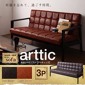 送料無料 木肘レトロソファ【arttic】アーティック 3P 040106372