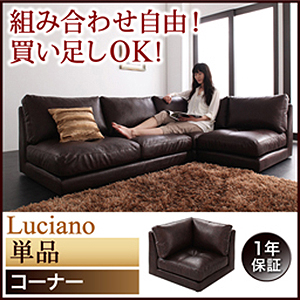 送料無料 モジュールローソファ【Luciano】ルチアーノ【単品】コーナー 040106411