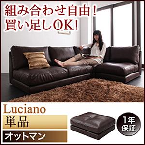 送料無料 モジュールローソファ【Luciano】ルチアーノ【単品】オットマン 040106412