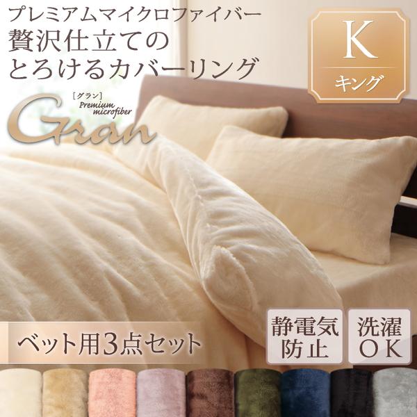 送料無料 プレミアムマイクロファイバー贅沢仕立てのとろけるカバーリング ベッド用3点セット キング 040203669
