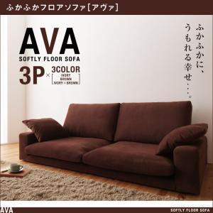 送料無料 ふかふかフロアソファ【AVA】アヴァ 3P 040107765