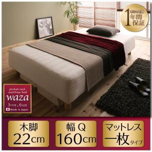 送料無料 新・国産ポケットコイルマットレスベッド【Waza】ワザ 木脚22cm Q 040109239