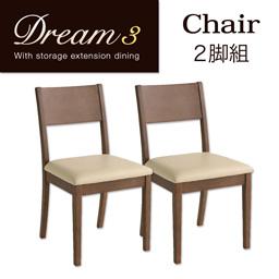 【Dream.3】 チェア (2脚組) ダイニングチェア ダイニングチェアー 食卓椅子 リビングチェア フロアチェア キッチン ダイニング 椅子 chair イス いす チェア チェアー 合成皮革 PVC 食事 木製 おしゃれ お手入れ簡単 背もたれ 040600205