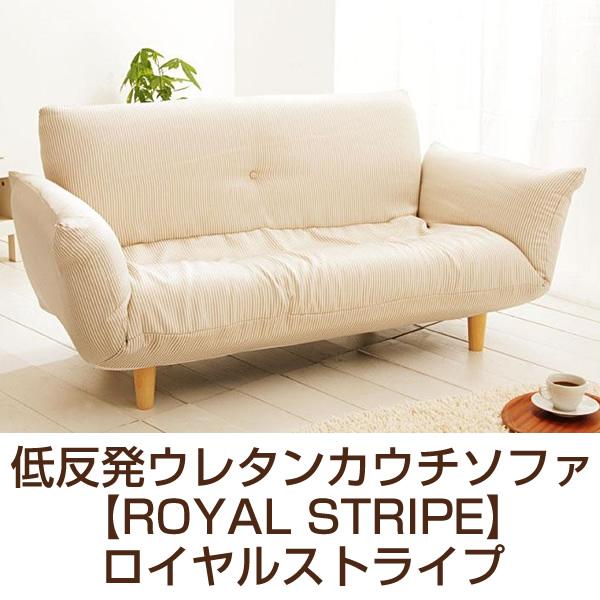 送料無料 低反発ウレタンカウチソファ【ROYAL STRIPE】ロイヤルストライプ 040100150