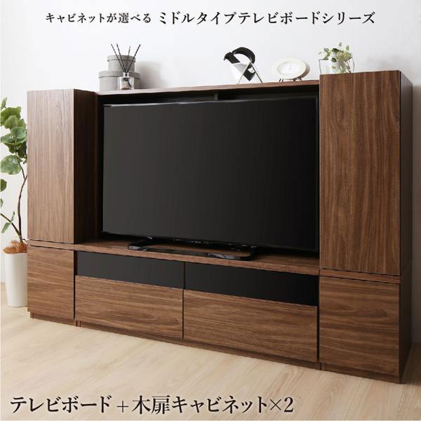 ミドルタイプテレビボードシリーズ city sign シティサイン テレビボード+木扉キャビネット×2 ミドルタイプ 引出し付き 木目調 ウォルナットブラウン 500033448