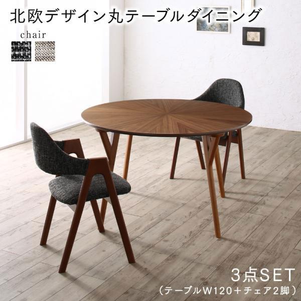 光線張り北欧デザイン丸テーブルダイニング ennut エンナット 3点セット(テーブル+チェア2脚) テーブル直径120cm 天然木 チャコールグレー/サンドベージュ 500044951