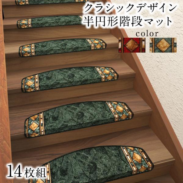 クラシックデザイン半円形階段マット Kohska コフスカ 14枚組 ヨーロピアン調 ポーランド産 レッド/グリーン 500045528