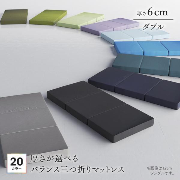 マットレス 三つ折り ダブル 厚さが選べるバランス三つ折りマットレス 厚さ 6cm ダブルサイズ 三つ折りマットレス 3つ折りマットレス 折りたたみ 折り畳み マット 来客用 ウレタンマット 三つ折 三折 3つ折 真ん中 硬め ふとん派 ベッド派