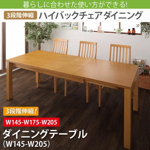 伸縮式ダイニングテーブル 幅145-205 Costa コスタ 伸縮テーブル 伸縮式テーブル テーブル 天板 コーヒーテーブル 伸長式ダイニングテーブル 伸縮リビングテーブル エクステンションテーブル 木製テーブル 伸長式 伸縮 食事テーブル 食卓テーブル