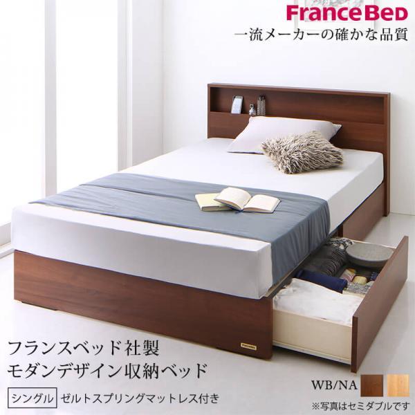 棚 ライト コンセント付き 引出収納ベッド Crest Prime ゼルトスプリングマットレス付き シングル 収納付きベッド 収納ベッド 北欧調シンプルベッド 棚付き 照明付き コンセント付き チェストベッド 一人暮らし 高級感 500046154