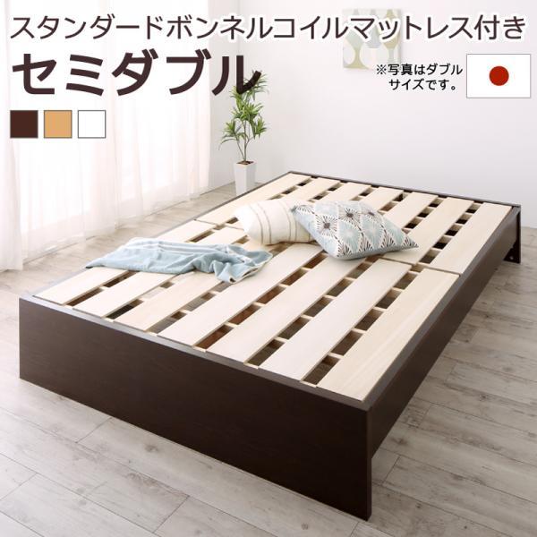 国産 すのこ ファミリーベッド Mariana マリアーナ スタンダードボンネルコイルマットレス付き セミダブル 連結 木製 すのこベッド 高さ調節 ベッド下収納 布団が干せる 脚付 シンプル ベッド ベット 木製 スノコベッド 500046340