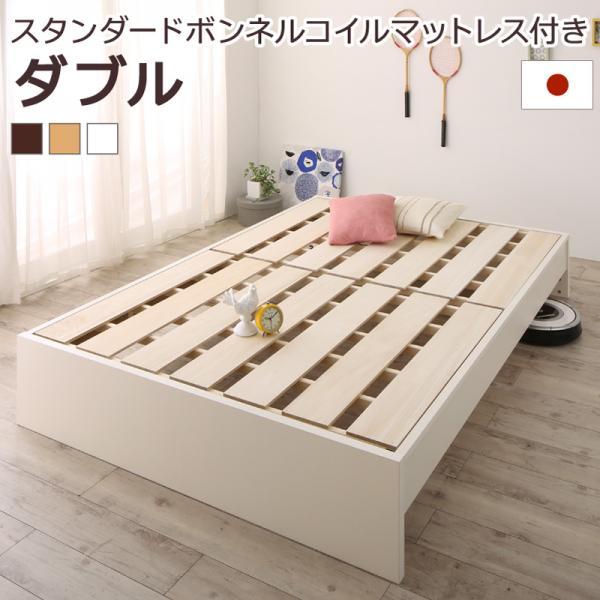 国産 すのこ ファミリーベッド Mariana マリアーナ スタンダードボンネルコイルマットレス付き ダブル 連結 木製 すのこベッド 高さ調節 ベッド下収納 布団が干せる 脚付 シンプル ベッド ベット 木製 スノコベッド 500046341