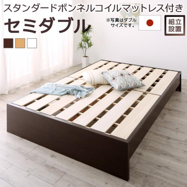 国産 すのこ ファミリーベッド Mariana マリアーナ スタンダードボンネルコイルマットレス付き セミダブル 連結 木製 すのこベッド 高さ調節 ベッド下収納 布団が干せる 脚付 シンプル ベッド ベット 木製 スノコベッド 500046382