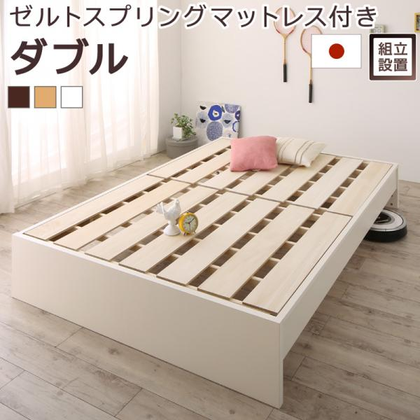 国産 すのこ ファミリーベッド Mariana マリアーナ ゼルトスプリングマットレス付き ダブル 連結 木製 すのこベッド 高さ調節 ベッド下収納 布団が干せる 脚付 シンプル ベッド ベット 木製 スノコベッド 500046407