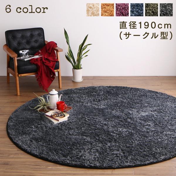 洗える ミックスカラー 円形 シャギーラグ vifla bouquet ヴィフラ・ブーケ 直径190cm 幅190 シャギー シャギーラグ 洗える 丸ラグ カーペット 絨毯 ラグマット 190×190 500046521