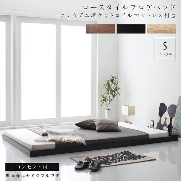 棚 コンセント付き フロアロー ベッド SKYline B プレミアムポケットコイルマットレス付き シングル 幅105 長さ211 高さ7 cm フロアベット ローベット シングルベット 木製ベッド 木製ベットローベッド 低いベッド 子供部屋 500046709