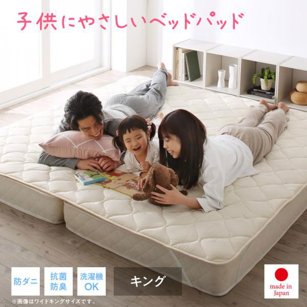 日本製 洗える 抗菌 防臭 防ダニ ベッドパッド キング 180×200cm コットン100% 敷きパッド ベッド用 敷きパッド マットレス用 マットパッド 抗菌防臭 ベッドパット ベッドシーツ パットシーツ 500047245