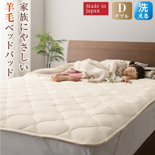 洗える 100% ウール 日本製 ベッドパッド ダブル 140×200cm 敷きパッド ベッド用 敷きパッド マットレス用 マットパッド 抗菌防臭 ベッドパット ベッドシーツ パットシーツ 抗ホルムアルデヒド 500047468
