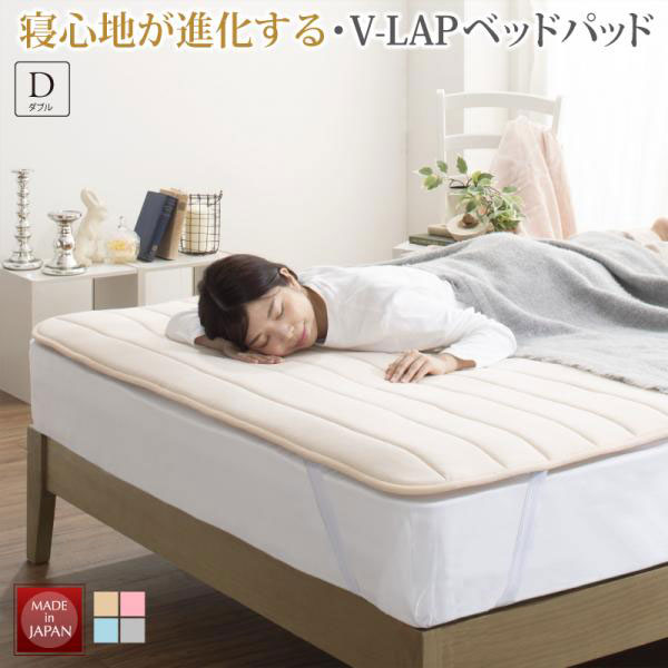 寝心地が進化する V-LAP ニット ベッドパッド ダブル 140×200cm 寝心地 改善 腰痛 V-lap ベッドパッド ベッドパット マットレスパッド マット用パッド 500047475