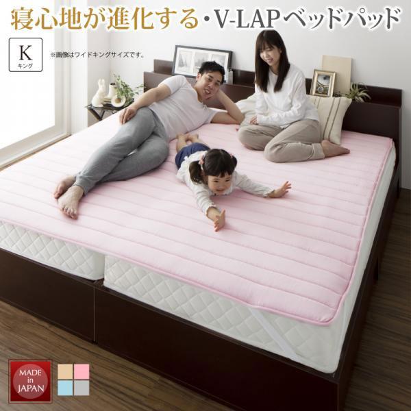 寝心地が進化する V-LAP ニット ベッドパッド キング 180×200cm 寝心地 改善 腰痛 V-lap ベッドパッド ベッドパット マットレスパッド マット用パッド 500047477