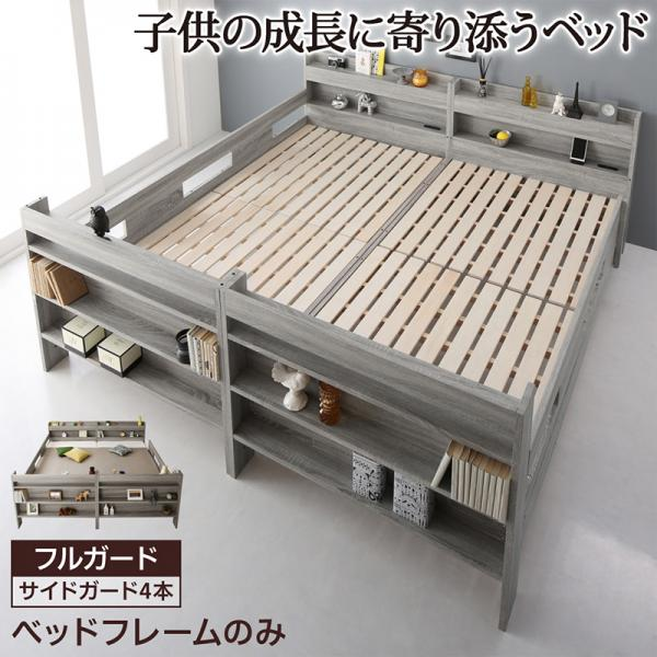 2段ベッド シングル×2 ガード付きベッド はしご ベッドフレームのみ Greytoss ワイドK200 ベッド ベット 子供部屋 こども部屋 シングル すのこベッド スノコ 分割 頑丈 シングル2台 収納 木製 分割 社員寮 学生寮 合宿所 二段ベット 500047571