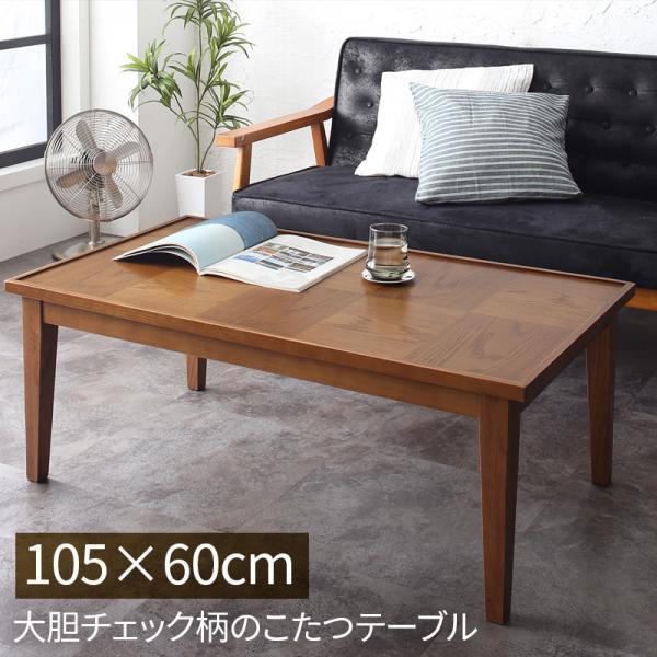 こたつテーブル 長方形 おしゃれ 天然木 アッシュ材 チェック柄 ヴィンテージデザインこたつテーブル Gerd ゲルト 長方形(60×105cm) 幅63 奥行40 高さ180cm 長方形こたつ オシャレコタツ 北欧 省エネ ローテーブル リビングテーブル カフェテーブル 500047827