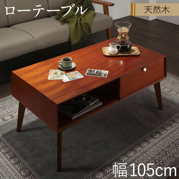 リビングテーブル 幅105 ロー 北欧 ヴィンテージ風 リビング収納 ローテーブル W105 木製リビングテーブル コーヒーテーブル 北欧 おしゃれ 木製 机 ちゃぶ台 引き出し付き コーヒーテーブル 500047859