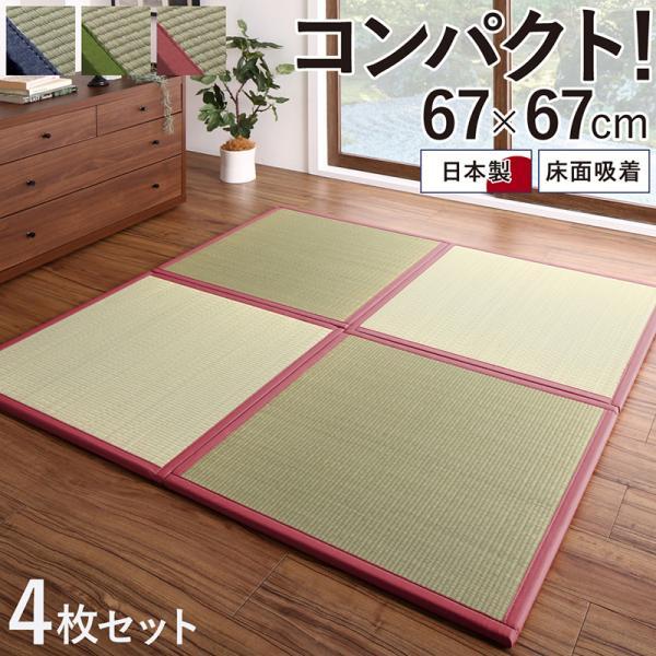 置き畳 床面吸着 軽量 ユニット畳 Hanabishi ハナビシ 4枚セット 畳 マット フローリング畳 システム畳 琉球畳 畳 縁あり畳 たたみ 半畳 ユニット ミニ畳 フロア畳 ジョイントマット カーペット ラグ マット ござ フロアマット 500047872