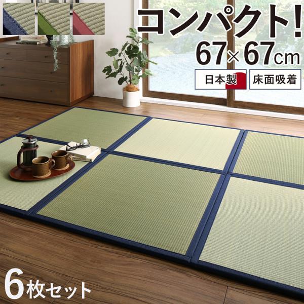 置き畳 床面吸着 軽量 ユニット畳 Hanabishi ハナビシ 6枚セット 畳 マット フローリング畳 システム畳 琉球畳 畳 縁あり畳 たたみ 半畳 ユニット ミニ畳 フロア畳 ジョイントマット カーペット ラグ マット ござ フロアマット 500047873