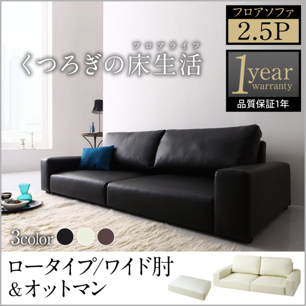 送料無料 フロアソファ【Lex】レックス 2.5P+オットマン 040107811