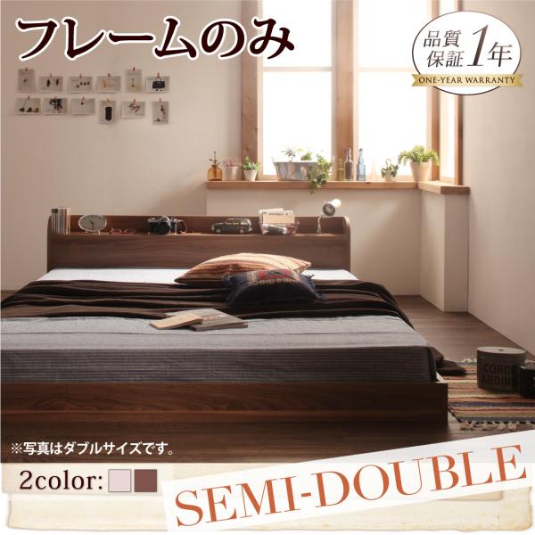 送料無料 ローベット セミダブル 棚付き コンセント付き ベッドフレームのみ セミダブルベッド ベッド ベット フロアベッド ロータイプベッド フロアタイプ ローベッド 木製 北欧風 bed Claire クレール ウォルナット/ホワイトオーク